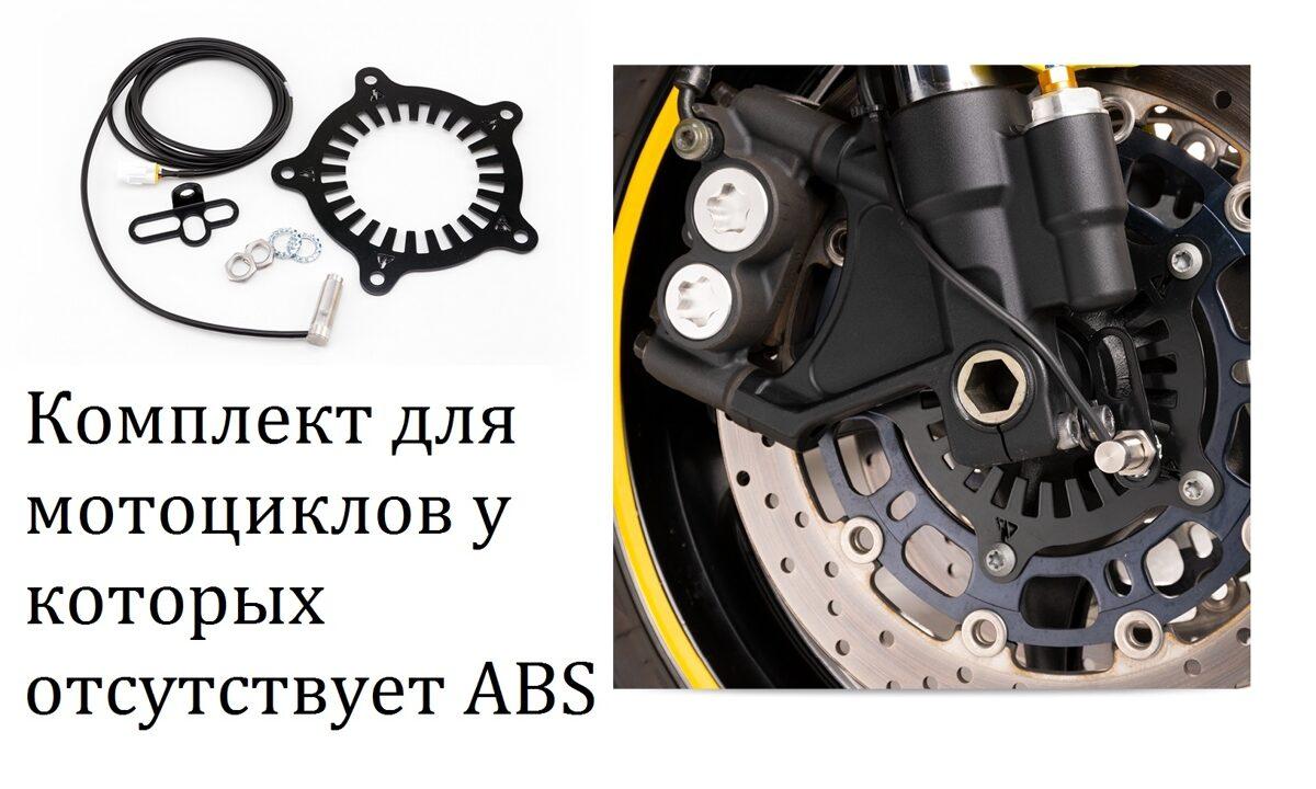 ARA-01 Лаунч и трекшн контроль Anti-Wheelie & Traction Control & Launch Control